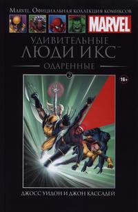 Cover Thumbnail for Marvel. Официальная коллекция комиксов (Ашет Коллекция [Hachette], 2014 series) #2 - Удивительные Люди Икс: Одаренные