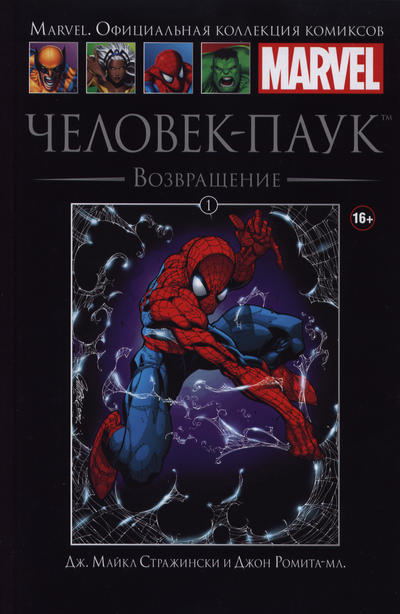 Cover for Marvel. Официальная коллекция комиксов (Ашет Коллекция [Hachette], 2014 series) #1 - Человек-Паук: Возвращение