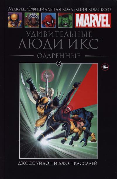 Cover for Marvel. Официальная коллекция комиксов (Ашет Коллекция [Hachette], 2014 series) #2 - Удивительные Люди Икс: Одаренные