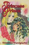 Cover for Princess Prince (Central Park Media, 2000 series) #5