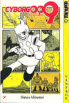 Cover for Cyborg 009 (Tokyopop, 2003 series) #7