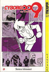 Cover for Cyborg 009 (Tokyopop, 2003 series) #9