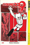 Cover for Cyborg 009 (Tokyopop, 2003 series) #10